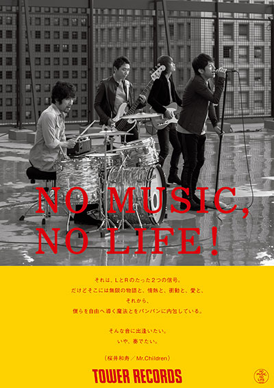 Mr.Children NO MUSIC, NO LIFE.ポスター