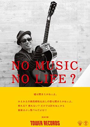 「NO MUSIC, NO LIFE.」ポスター_長渕剛