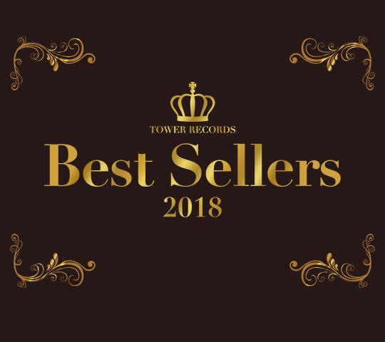 タワーレコード ベストセラーズ2018