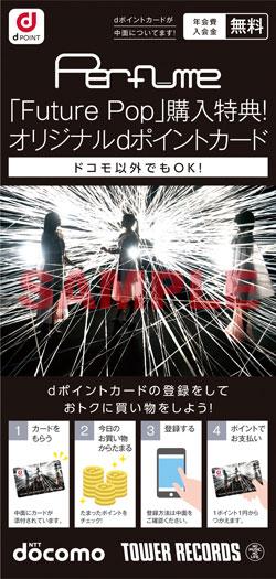 Perfume dポイントカード台紙サンプル