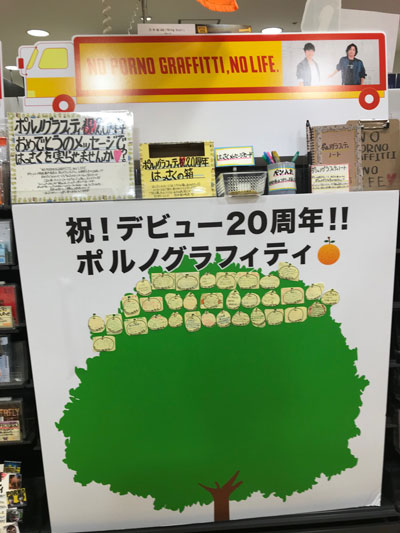 タワレコ西武東戸塚店ポルノグラフィティ展開