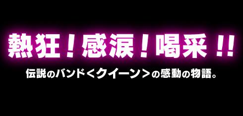 熱狂!感涙!喝采!! 伝説のバンド<クイーン>の感動の物語。