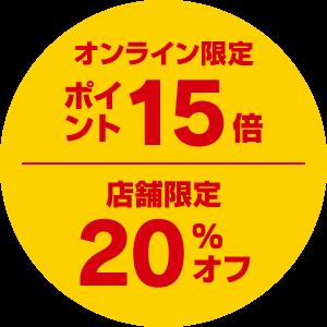 オンライン限定ポイント15倍/店舗限定20%オフ