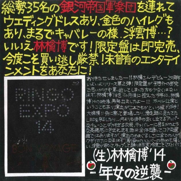 『(生)林檎博'14 -年女の逆襲-』コメント
