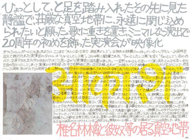『椎名林檎と彼奴等の居る真空地帯』コメント