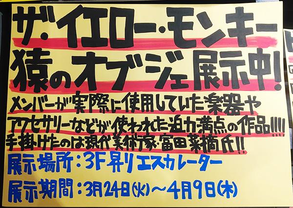 現代美術家 富田菜摘氏による猿のオブジェ