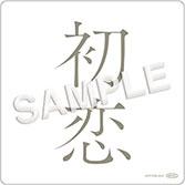 「初恋」オリジナルコースター