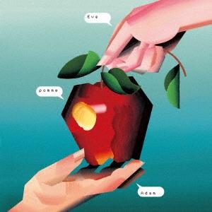 椎名林檎トリビュートアルバム『アダムとイヴの林檎』
