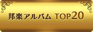 邦楽アルバムTOP20