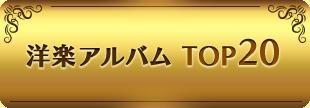 洋楽アルバム TOP20