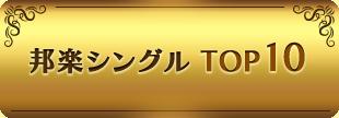 邦楽シングル TOP10