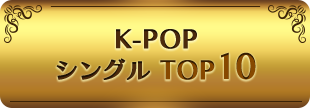 K-POPシングル TOP10