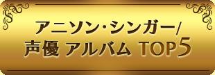 アニソン・シンガー/声優 アルバム TOP5