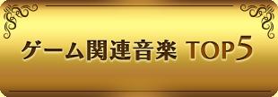 ゲーム関連音楽 TOP5