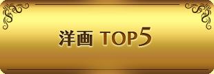 洋画 TOP5