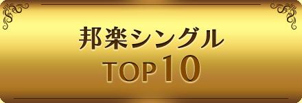 邦楽シングルTOP10
