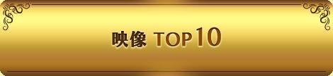 映像 TOP10