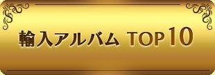 輸入アルバム TOP10