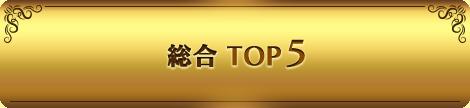 総合 TOP5
