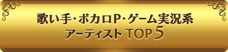 歌い手・ボカロP・ゲーム実況系アーティスト TOP5