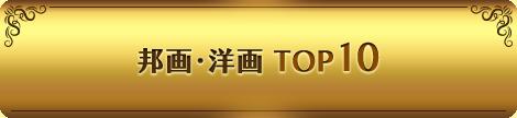邦画・洋画 TOP10
