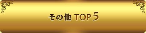 アザー TOP5