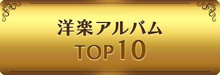 洋楽アルバムTOP10