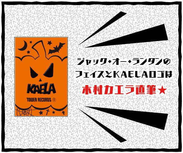 木村カエラ直筆ハロウィンスマートフォン壁紙プレゼント