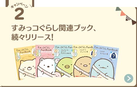 キャンペーン2 すみっコぐらし関連ブック、続々リリース!