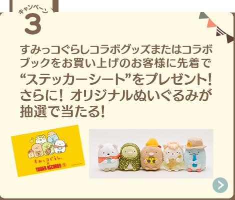"""キャンペーン3 """"ステッカーシート""""をプレゼント!さらに!オリジナルぬいぐるみが抽選で当たる!"""