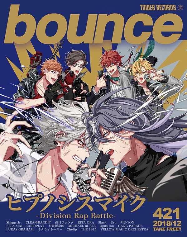 bounce ヒプノシスマイク