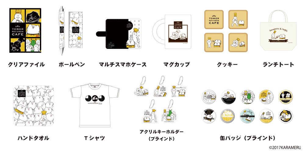 からめる × TOWER RECORDS CAFE グッズ集合写真