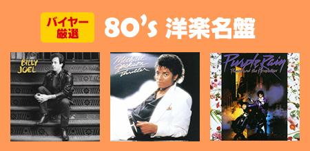 80's 洋楽名盤