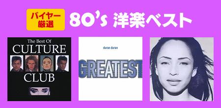 80's 洋楽ベスト