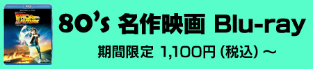 80's 名作映画 Blu-ray 期間限定 1,100円(税込)~
