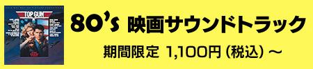80's 映画サウンドトラック 期間限定 1,100円(税込)~