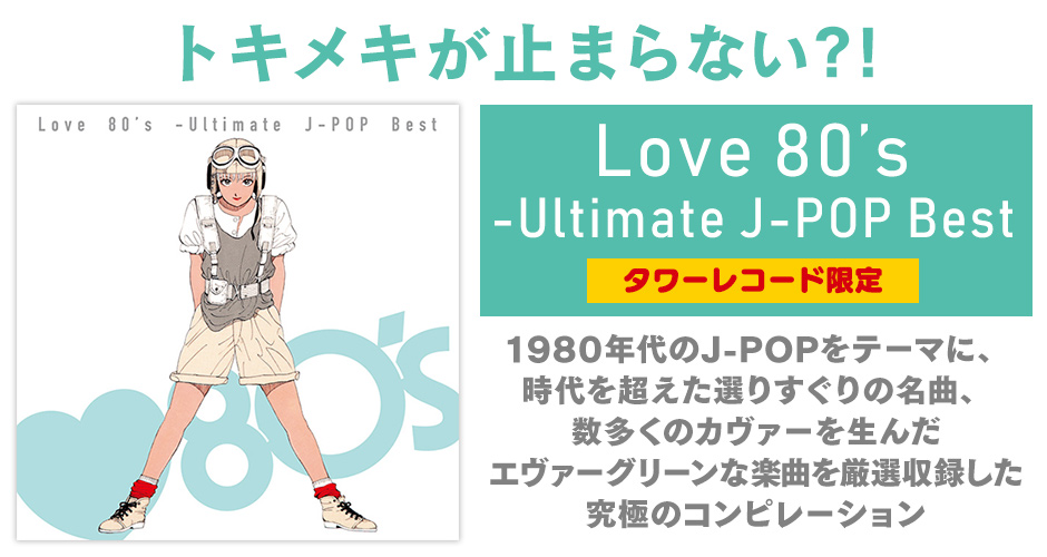 Love 80's -Ultimate J-POP Best