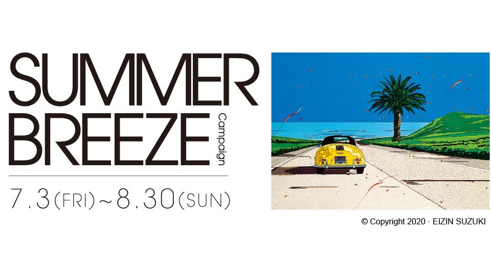 SUMMER BREEZEキャンペーン