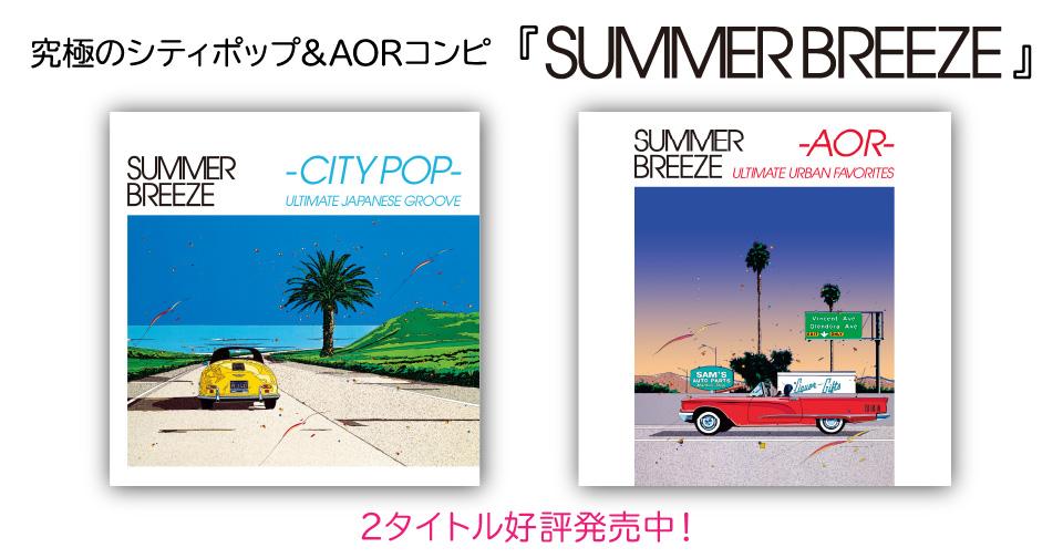 究極のシティポップ&AORコンピ『SUMMER BREEZE』2タイトル好評発売中!