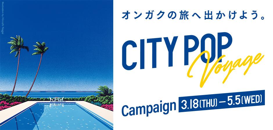 CITY POP Voyageキャンペーン