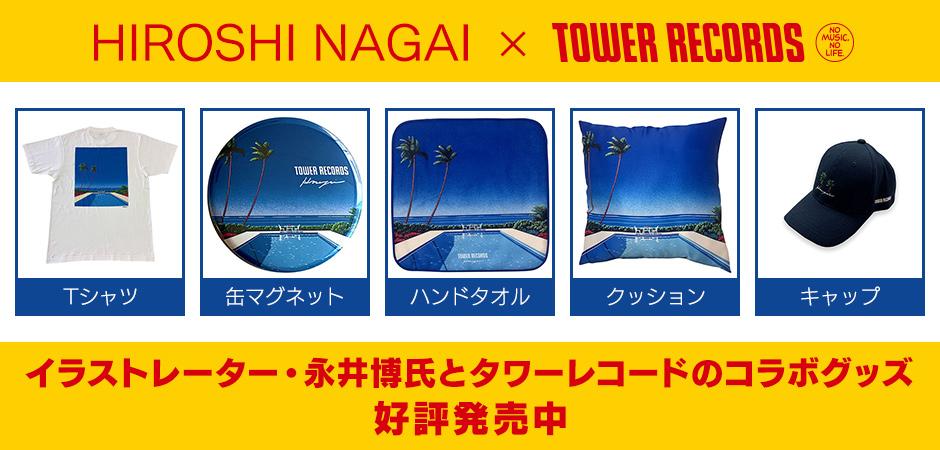 HIROSHI NAGAI × TOWER RECORDS 好評発売中