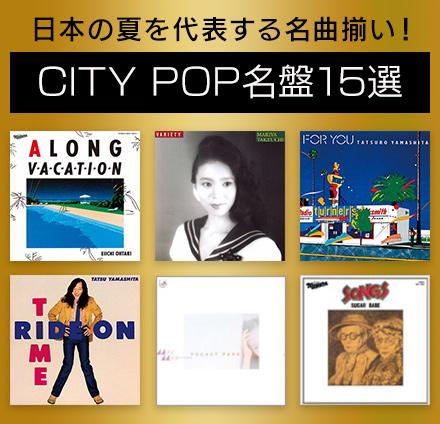 シティ・ポップの定番が集結!CITY POP名盤15選