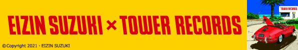 コラボグッズ|鈴木英人 × TOWER RECORDS