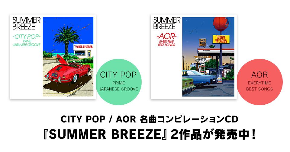 CITY POP / AOR 名曲コンピレーションCD『SUMMER BREEZE』2作品が発売中!