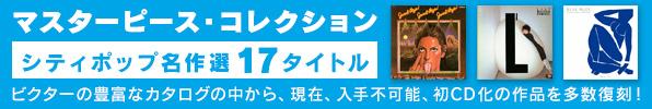 【マスターピース・コレクション】シティポップ名作選17タイトルが6月23日発売