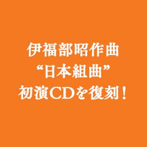 """伊福部昭作曲""""日本組曲""""初演CDを復刻!"""