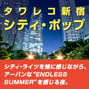 新宿シティ・ポップ