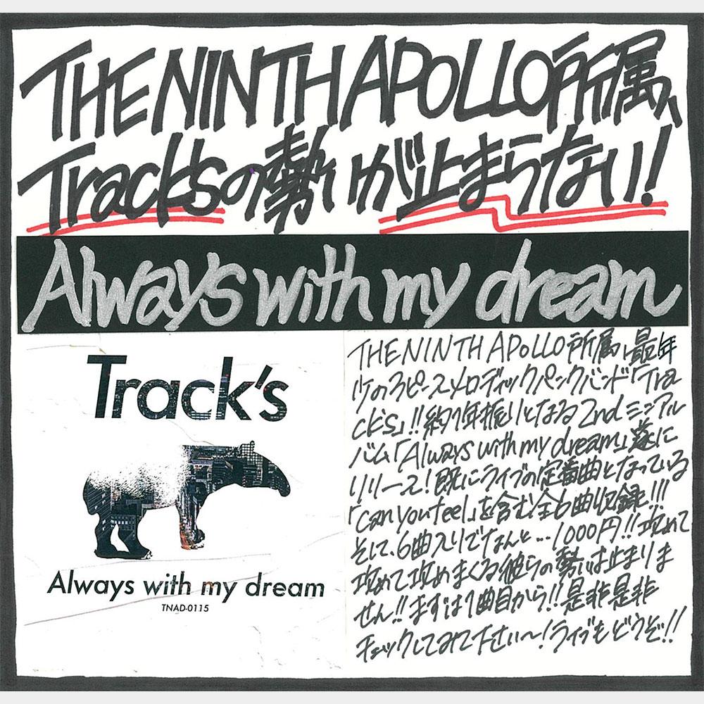 Track's