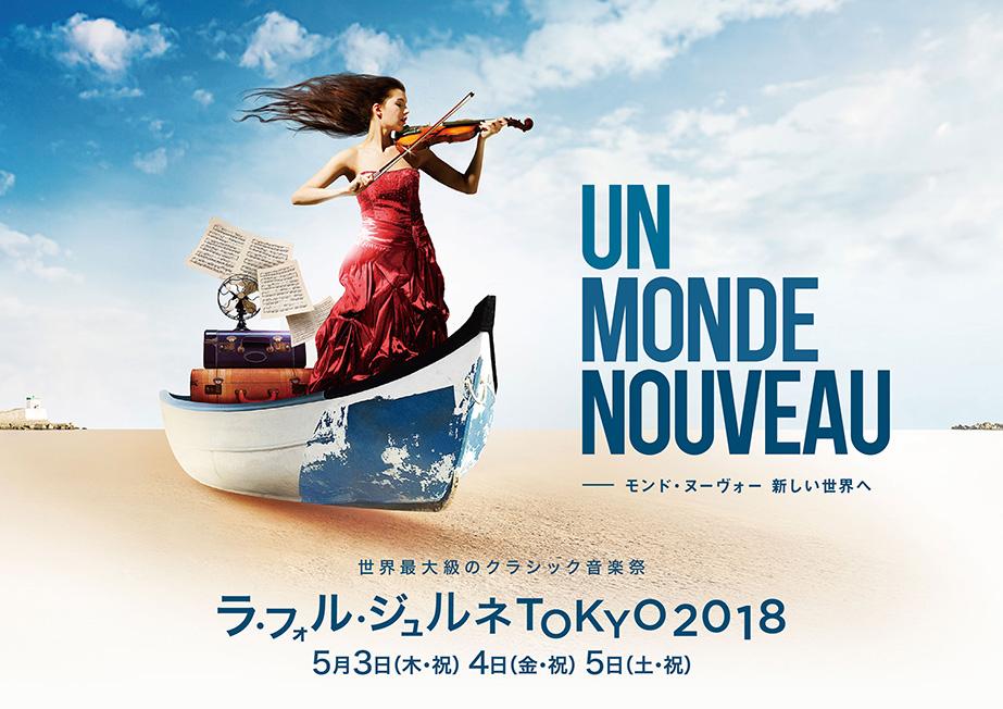 ラ・フォル・ジュルネ東京2018