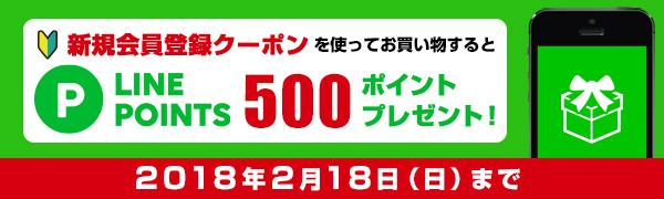新規会員登録クーポンを使ってお買い物をするとLINEポイント500ポイントプレゼント!